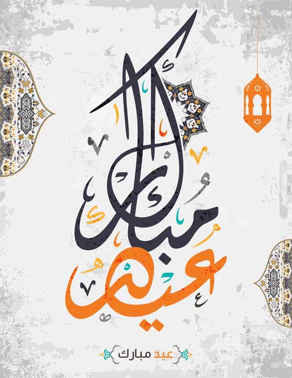 Eid mubarak greeting cards 2018 eid mubarak greetings cards m4hsunfo